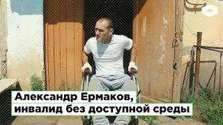 Александр Ермаков, инвалид без доступной среды | ROMB