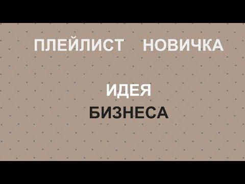 Идея бизнеса. Фадеева Юлия 03.04.2017