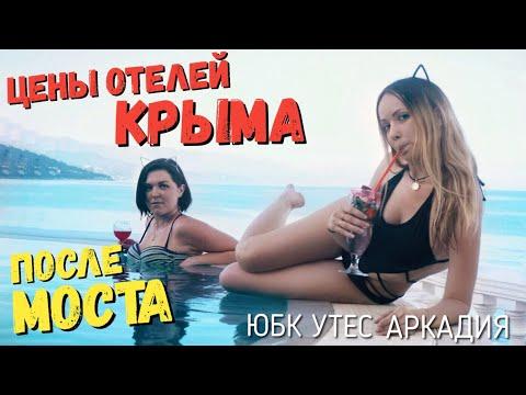 Как изменятся цены на ОТЕЛИ после открытия Крымского моста? Парк Айвазовского и Отели в Ялте 2018 thumbnail