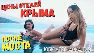 Как Изменятся Цены На Отели После Открытия Крымского Моста? Парк Айвазовского И Отели В Ялте 2018