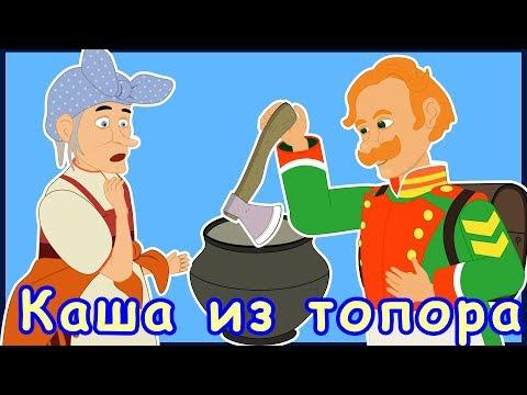 Каша из топора. Русские народные сказки