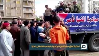 مصر العربية | الداخلية تطلق مبادرة لطرح سلع تموينية بأسعار مخفضة في المنيا