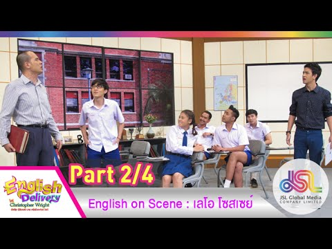 English Delivery : English on Scene [14 ม.ค. 58] (2/4) Full HD