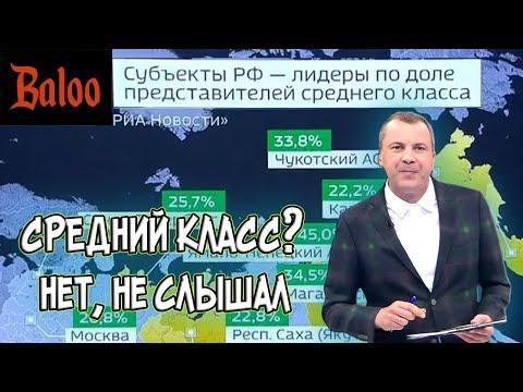 СРЕДНИЙ КЛАСС РОССИИ.