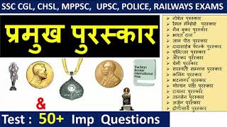50 Most Important Question for General Knowledge in Main Awards SSC, CHSL, UPSC, Police, Railway, GK