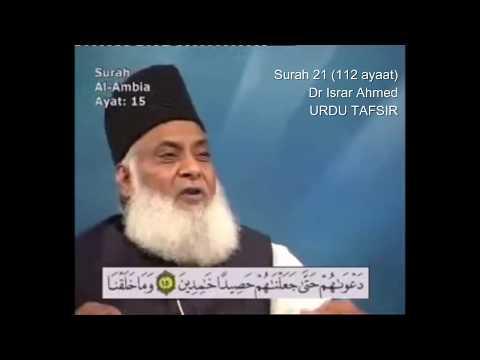 21 Surah Anbiya Dr Israr Ahmed Urdu
