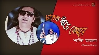 Chatok Bache Kemone   Shofi Mondol   Album Anurager Ghore   Official Lyrical Video