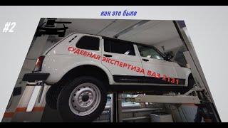 Судебная автотехническая экспертиза ВАЗ 2131 (ЛАДА 4х4, НИВА 5Д).  #2