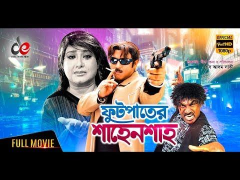 Futpater Shahenshah Bangla Full Movie | Rubel, Mithila, Omar Sani | 2017-New Release Movies