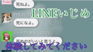【LINEいじめ】LINEのいじめが酷すぎる‥いじめは絶対にダメ!!