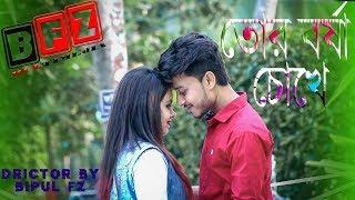 "Tor borsha chokhe|by Imran|Bipul,Pakhi,Shimul,Pobitro|Bangla New Song 2019|""BFZ MULTIMEDIA"""