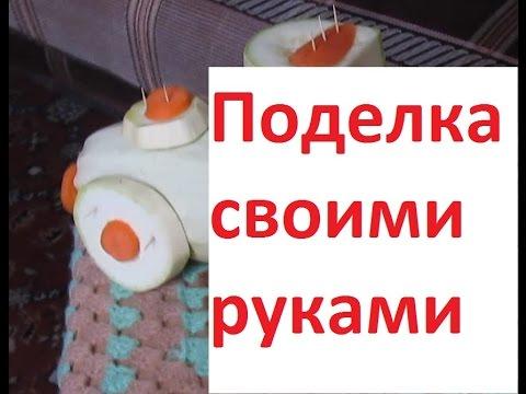 поделки из кабачков своими руками