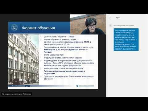 Вебинар магистерской программы «Управление иэкономика здравоохранения»