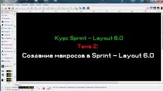 Создание макросов в Sprint-Layout