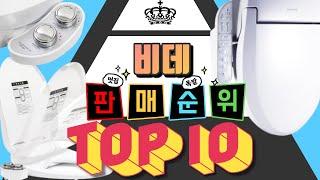 최신 가성비 비데 비교 추천 TOP 10!