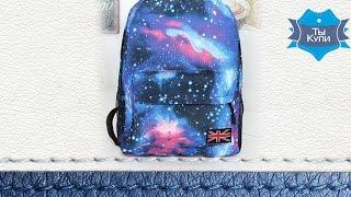 Городской женский рюкзак из ткани «Галактика» купить в Украине. Обзор
