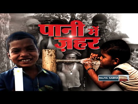 Special Report - Arsenic Poisoning of Water   पानी में ज़हर