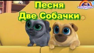 Детская Песня Две Собачки-Мультик-Сказка
