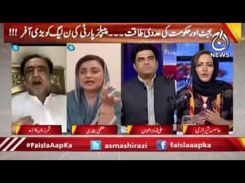"Budget Kay Din Hukumat Kay Liye Kitnay ""Buray""?| Faisla Aap Ka with Asma Shirazi | 7 June 2021 |"