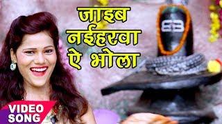 Bol Bam Hit Song 2017 - Shakshi Shivani - Jayeb Nayeharwa Ae Bhola - Bhojpuri Kanwar Geet