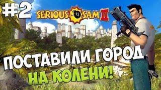 Serious Sam 2 Co-op. #2 [Поставили город на колени]