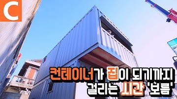 저렴하게 뚝딱 만들어내는 집, 컨테이너 하우스의 탄생