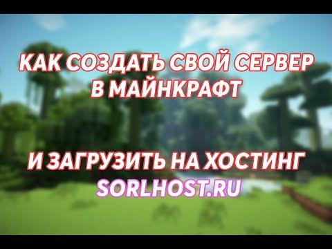 Как создать сервер в майнкрафт, сделать BungeeCord связку и закрыть порты | SorlHost.ru