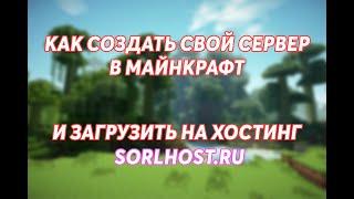 Как создать сервер в майнкрафт, сделать BungeeCord связку и закрыть порты   SorlHost.ru