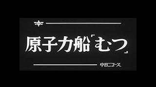 [昭和45年7月] 中日ニュース No.861_1「原子力船むつ」