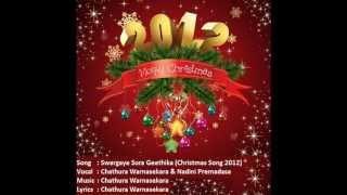 Swargaye Sura Geethika (Christmas Song 2012)
