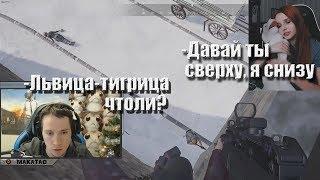 Львица-тигрица / Демоны выходят // MakataO дуо со Smorodinova #2 (часть2)