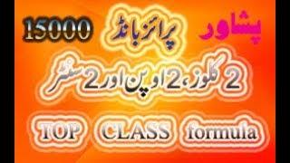 Prize Bond 15000 Best Vip 2 Open,2 Close & 2 Center Held At Peshawar[01/10/2018]