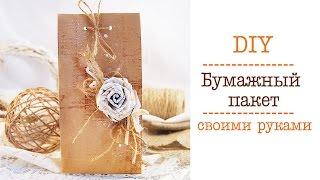 Бумажный пакет своими руками | Упаковка подарка(Как сделать простой и красивый пакет для подарка? Своими руками за 5 минут вы сможете сделать красивую упако..., 2014-11-17T10:13:29.000Z)