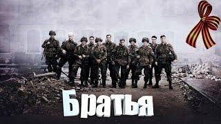 """ВОЕННЫЙ ФИЛЬМ """"БРАТЬЯ"""" 2017 г"""