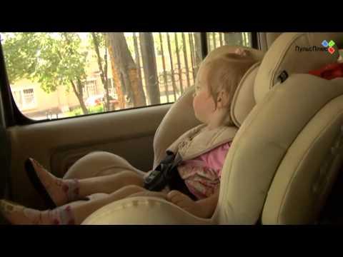 видео: Как перевозить ребенка в машине?