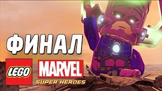 LEGO Marvel Super Heroes Прохождение - Часть 15 - ФИНАЛ