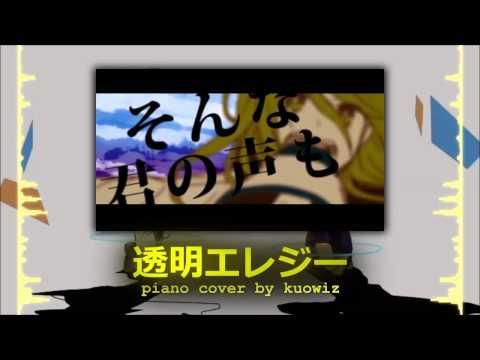 【ピアノ ・ Piano】透明エレジー (n-buna) w/楽譜 ・Toumei Elegy w/ Sheet Music【kuowiz】