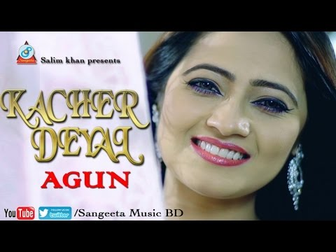 Agun Ft. Rezwan Shaikh - Kacher Deyal | New Music Video 2017 | Sangeeta