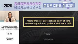 ★응급 신장 초음파검사 Renal ultrasound …