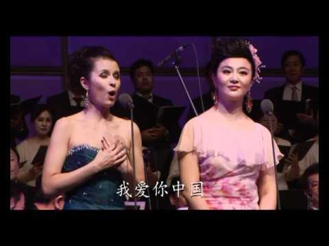 I Love You China 我爱你中国 (Wo ai ni zhong guo)