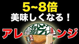 【どん兵衛】試してみたい!たったひと手間で8倍おいしくなるアレンジ術!!