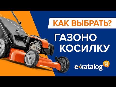 Советы по выбору газонокосилки   E-Katalog