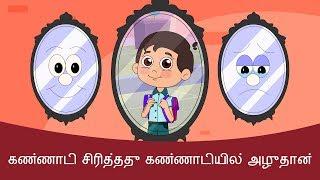 fairy tales in tamil