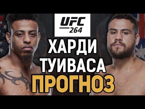 РАЗМЕР РЕШАЕТ?! Грег Харди vs Тай Туиваса / Прогноз к UFC 264