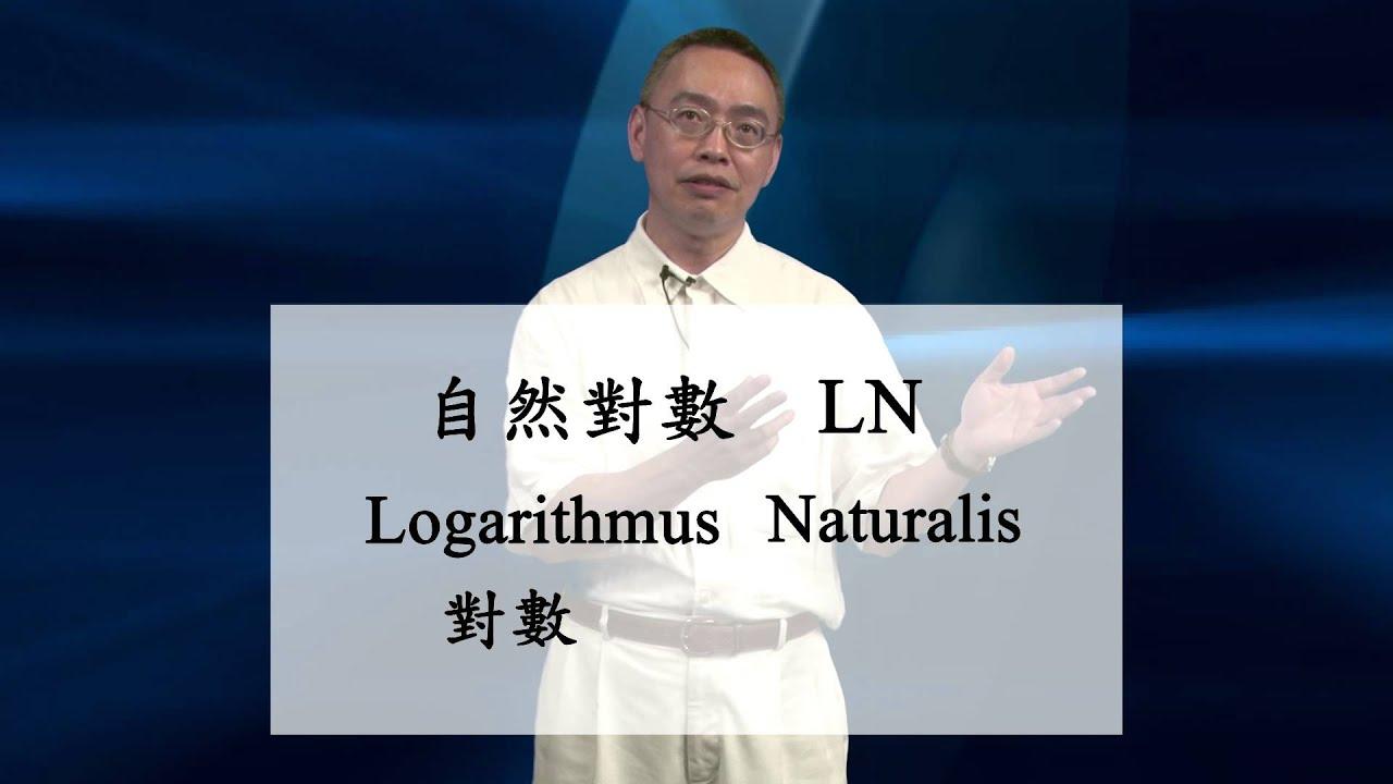 自然對數與一般指數的微分 - YouTube