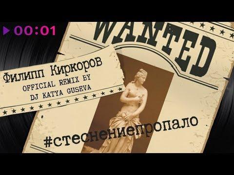 Филипп Киркоров – Стеснение пропало | Dj Katya Guseva | Official Remix | 2019