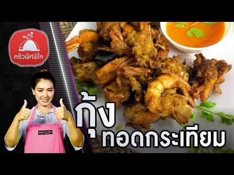 สอนทำอาหารไทย กุ้งทอดกระเทียมพริกไทย เมนูอาหาร ร้านตามสั่ง ยอดฮิต  ทำอาหารง่ายๆ | ครัวพิศพิไล