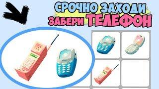 Срочно зайди !! Забери ТЕЛЕФОН!!! Робмикс примеряет бесплатный телефон в роблокс. Наряды в адопт ми
