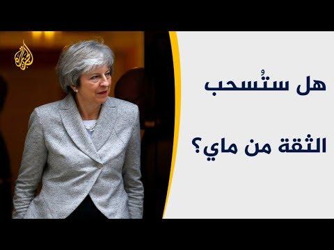 هل سيسحب حزب المحافظين البريطاني الثقة من رئيسة الوزراء؟  - نشر قبل 25 دقيقة