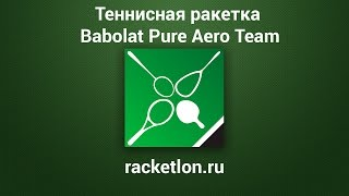 Обзор теннисной ракетки Babolat Pure Aero Team(Краткая характеристика теннисной ракетки из новой серии Pure Aero., 2016-04-28T08:49:02.000Z)